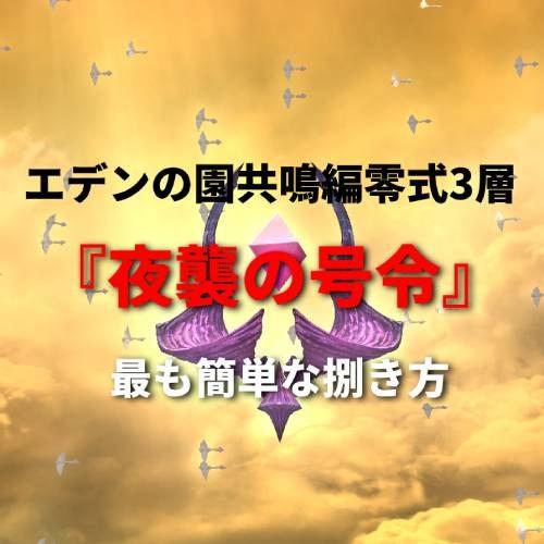【FF14】エデンの園 共鳴零式 3層 『夜襲の号令』の処理の最も簡単な捌き方【攻略】