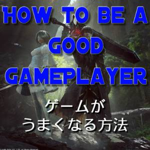 How to be a good game