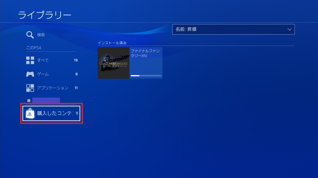 FINAL FANTASY XIVの始め方~レベル35まで無料でプレイで遊ぼう!~