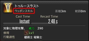 dragoon-skill-roop20200312003