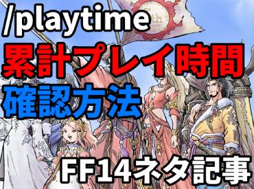 【FF14】今までの累計プレイ時間を確認する方法(/playtime)【マクロ】