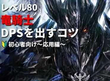 【FF14】【初心者向け】LV80竜騎士DPSを出すためには!パッチ5.X