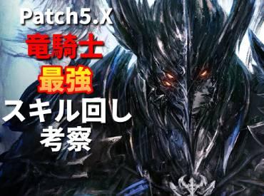 【ff14】パッチ5-x竜騎士最強スキル回し200sec(gcd2-48以下推奨)
