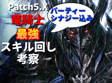 【FF14】竜騎士レベル80最強スキル回し。パッチ5.x バフ合わせ込み