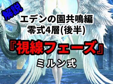 【FF14】エデンの園 共鳴編 零式 4層 『視線フェーズ』(ミラーリング・ブライトアーマー)ミルン式解説