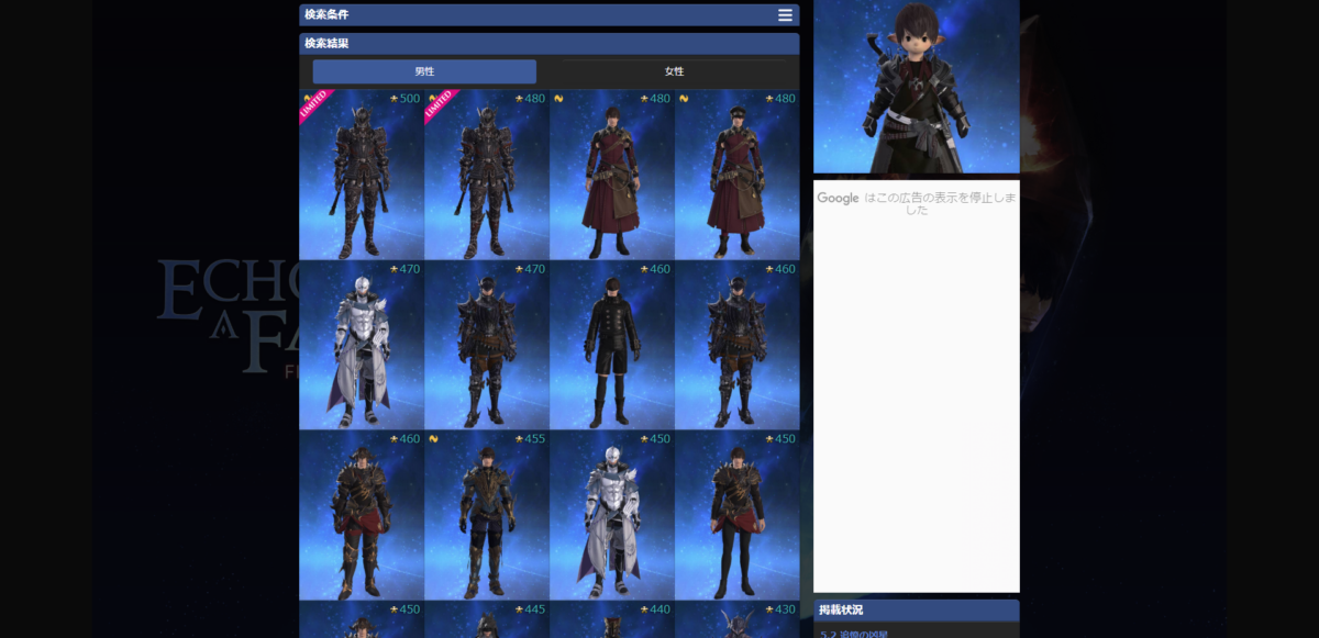 FFXIV ARMOURY COLLECTION