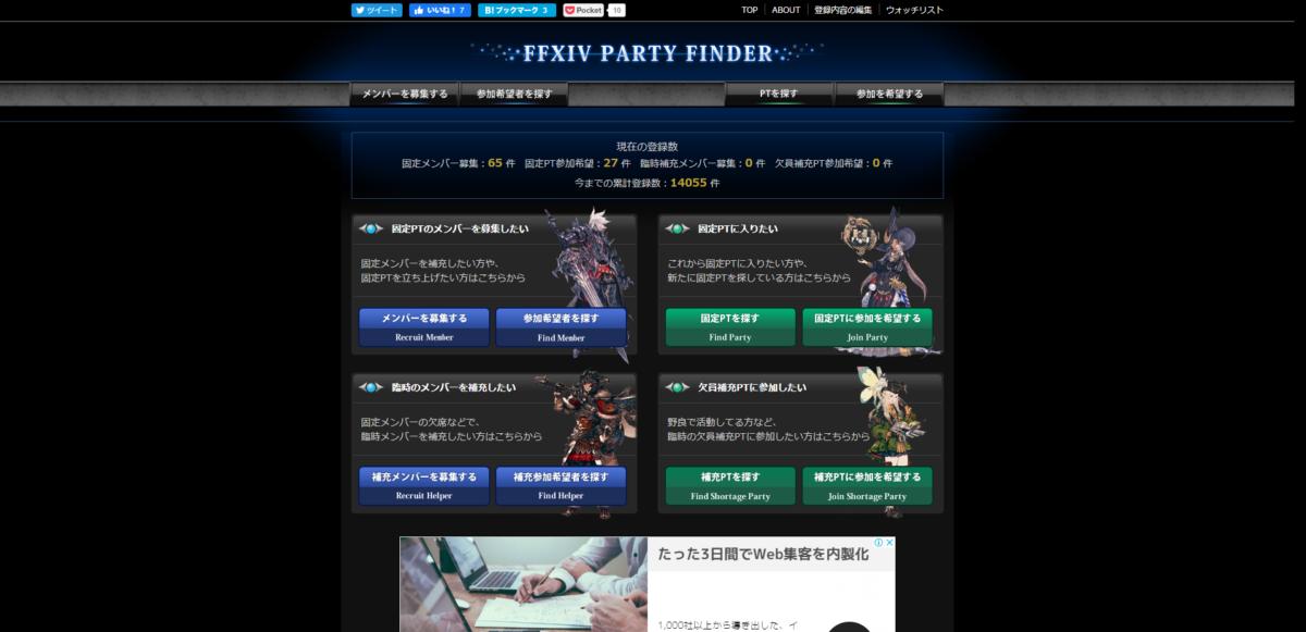 【FF14】初心者からベテランまで!知っておきたいFF14おすすめ便利サイトまとめ