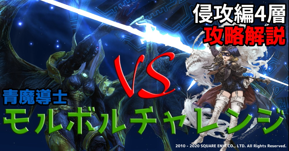 【FF14】青魔導士モルボルチャレンジ! バハムート侵攻編4層 攻略