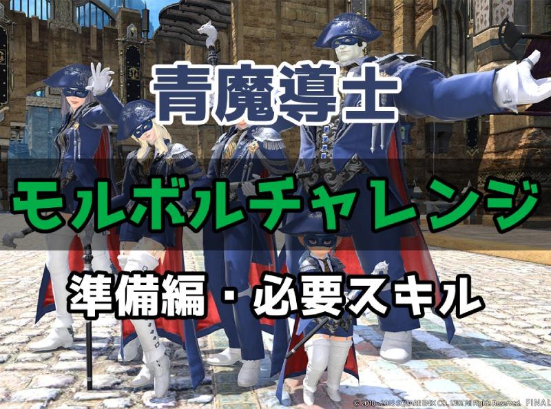 【FF14】青魔導士モルボルチャレンジ!各ロール必要スキル・青魔法の紹介!