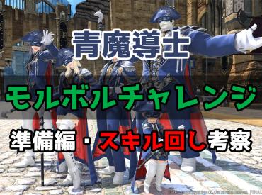 【FF14】青魔導士モルボルチャレンジ!おすすめ開幕スキル回し!