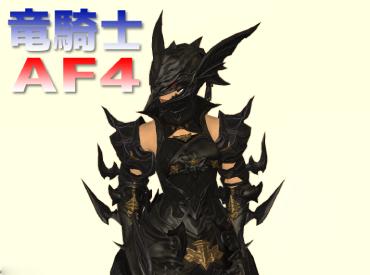 【FF14】竜騎士AF4(アイディアル・プテロスレイバー)装備紹介