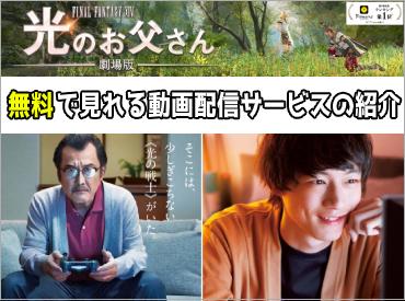 【FF14】「光のお父さん」を無料で見れる動画配信サービスの紹介!