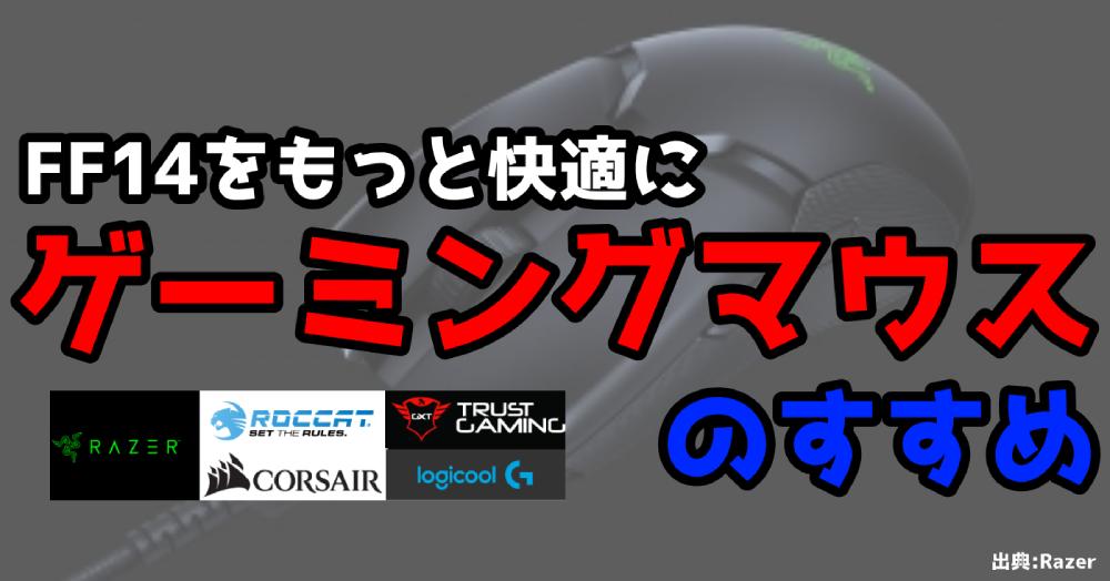 【FF14】プレイに最適なおすすめゲーミングマウス(公式推奨マウスも紹介)【Razer】Naga Trinity 【Logicool G】G600t