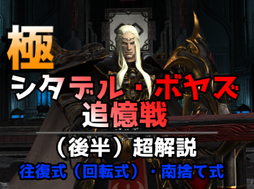 【FF14】極シタデル・ボズヤ追憶戦(後半)|ギミック『超』攻略解説!(フォルティウス:往復式(回転式)・南捨て式)