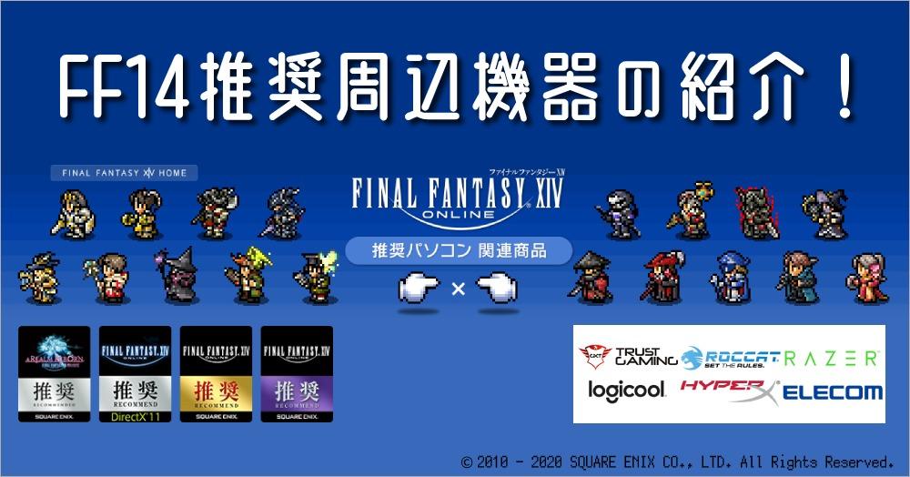 【FF14】おすすめゲーミングマウス、ゲーミングキーボード、コントローラーの紹介