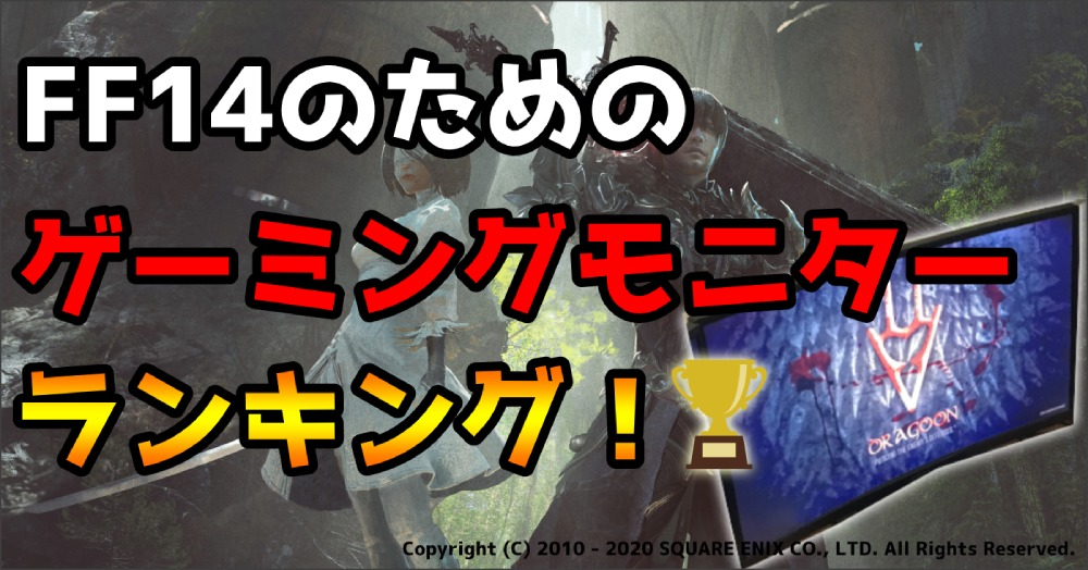 【FF14】FF14に最適なゲーミングモニターランキング